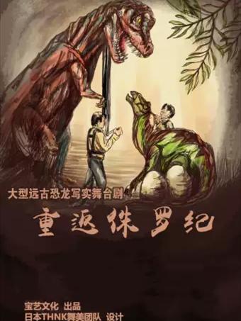 写实舞台剧《重返侏罗纪》