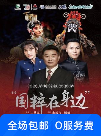 国粹在身边《传统京剧片段赏析课》