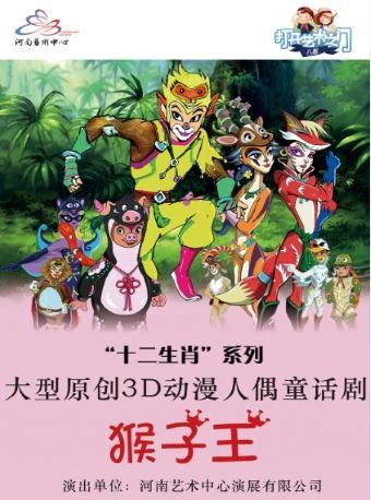 """""""十二生肖""""系列童话剧《猴子王》"""