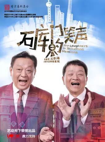 【上海站】独脚戏《石库门的笑声》