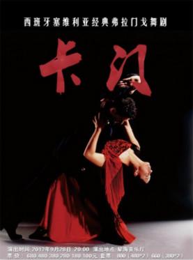 爱乐汇·西班牙塞维利亚经典弗拉门戈舞剧《卡门》
