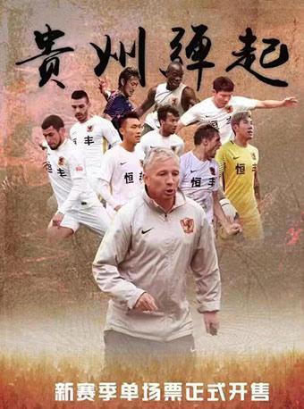 中国足球协会甲级联赛贵州恒丰主场