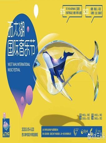 【赵雷/新裤子】西太湖国际音乐节