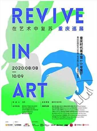 REVIVE IN ART在艺术中复苏