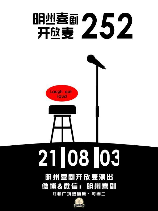 【明州喜剧】宁波·脱口秀开放麦八月每周二