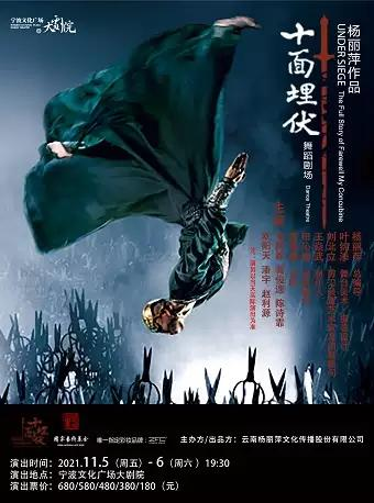 杨丽萍舞蹈剧场 《十面埋伏》