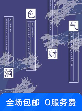 安来宁&乐队 宁波专场