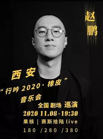 """赵鹏""""行吟2020橡皮音乐会 """" 西安站"""