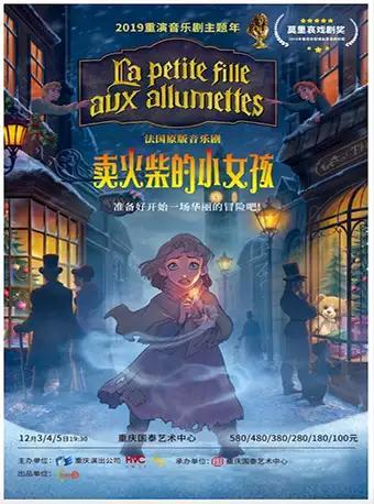 重庆 音乐剧《卖火柴的小女孩》