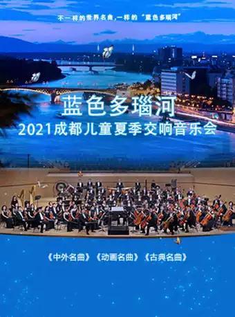 蓝色多瑙河-儿童夏季交响音乐会