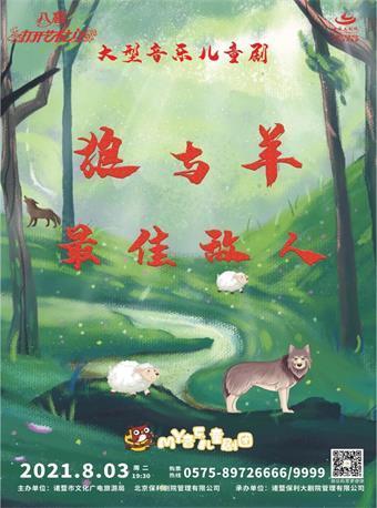 儿童剧《狼与羊·最 佳敌人》