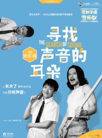 刘令飞音乐剧《寻找声音的耳朵》