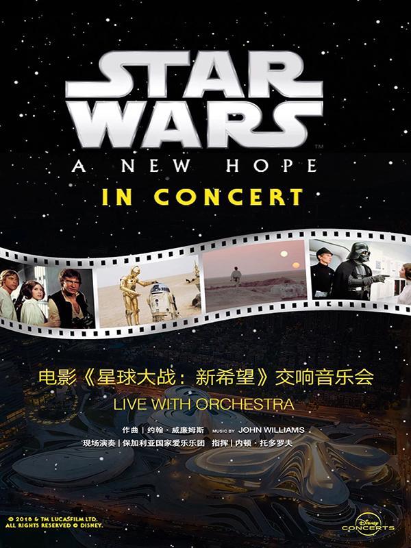 星球大战:新希望