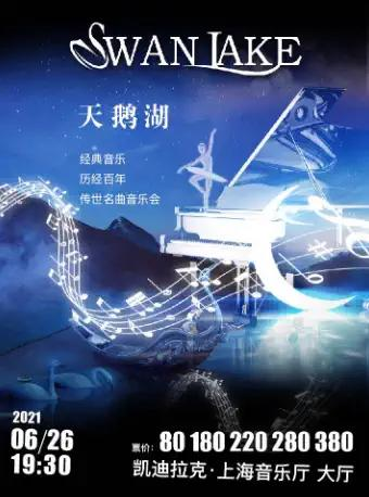 """【上海】""""天鹅湖 Swan Lake""""经典音乐 历经百年传世名曲音乐会"""
