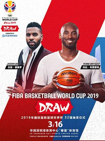 国际篮联篮球世界杯32强抽签仪式