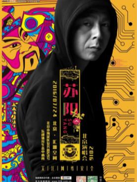 【北京站】摇滚&黑客2016苏阳北京演唱会