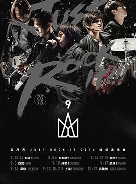 [大额立减]2016五月天 [JUST ROCK IT ]演唱会-上海站