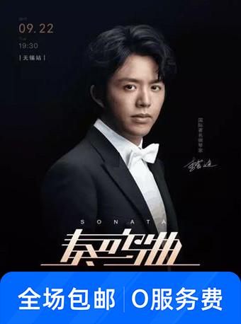 李云迪钢琴独奏音乐会