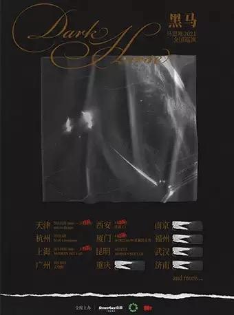 2021马思唯「黑马」全国巡演