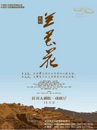 南京-中国东方演艺集团舞剧《兰花花》