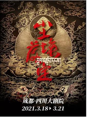 2021开年大戏四川人艺话剧《尘埃落定》