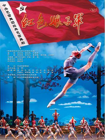 长沙站  中国芭蕾舞剧《红色娘子军》