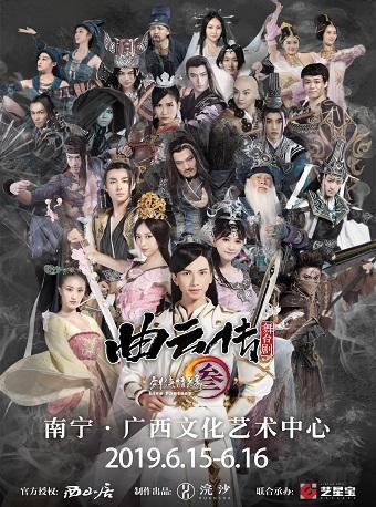 舞台剧《剑网3:曲云传》