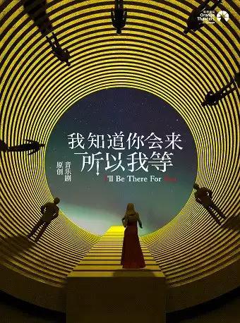 原创音乐剧《我知道你会来,所以我等》-深圳站