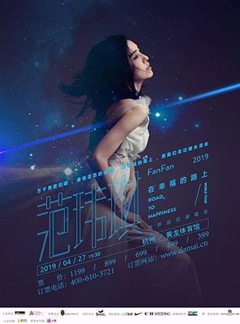 范玮琪世界巡回演唱会杭州站