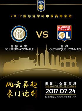 2017国际冠军杯(ICC)中国赛 南京站 国际米兰vs里昂