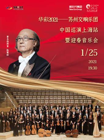 华彩2021--苏州交响乐团中国巡演