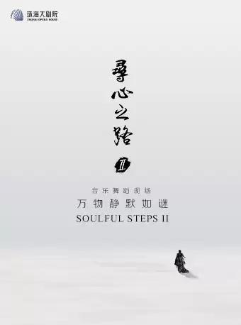 音乐舞蹈《寻心之路Ⅱ万物静默如谜》