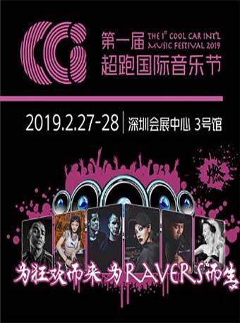 第一届超跑国际音乐节