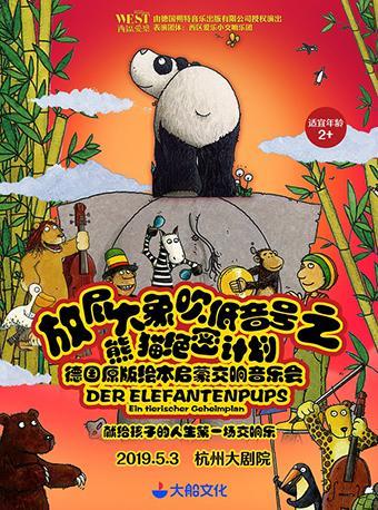 放屁大象吹低音号之熊猫绝密计划