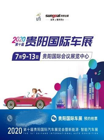 2020第十届贵阳国际车展