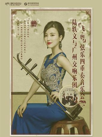 陆轶文与广州交响乐团弦乐四重奏音乐会