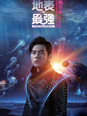 周杰伦2017地表最强世界巡回演唱会 沈阳站