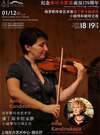 康丁斯卡娅家族小提琴与钢琴之夜