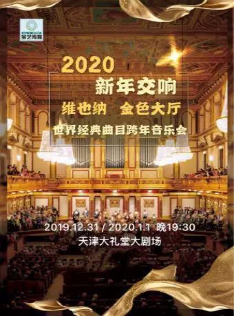 《维也纳金色大厅世界经典曲目跨年音乐会》