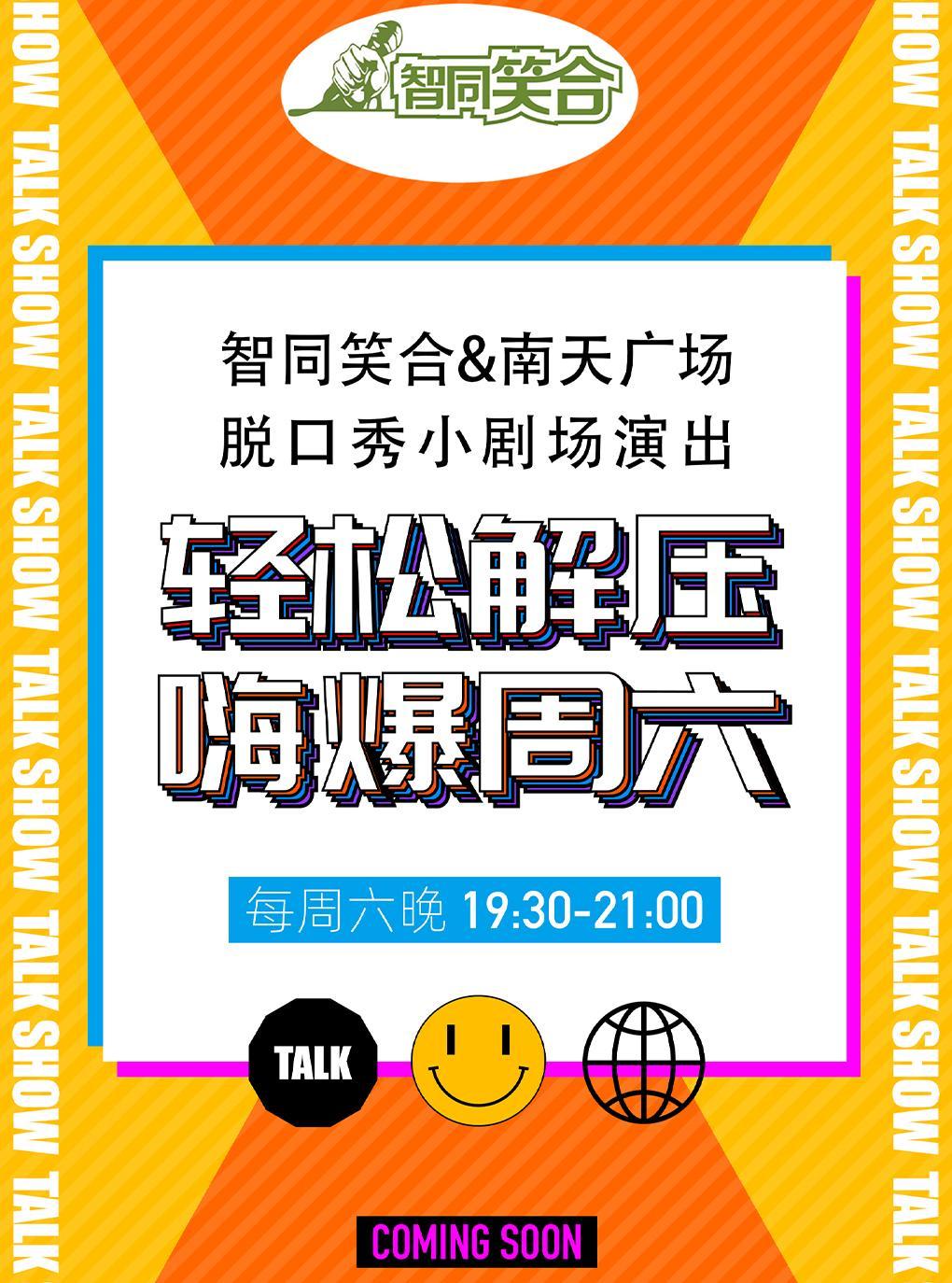 【广州站】智同笑合再见不开心周六小剧场