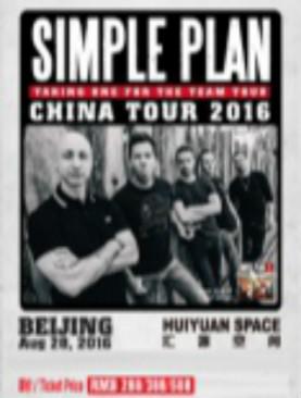 Simple Plan简单计划—挺你到底巡演