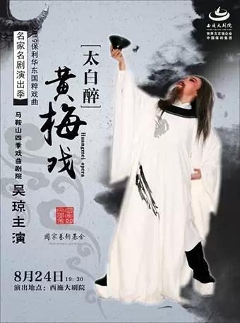 绍兴-大型原创黄梅戏《太白醉》