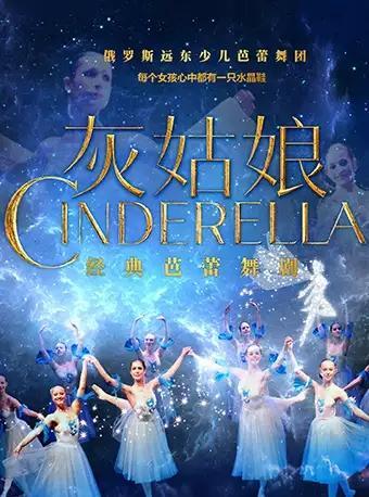 俄罗斯远东少儿芭蕾舞团《灰姑娘》