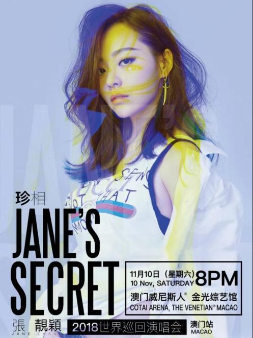张靓颖 [珍相] 世界巡回演唱会 澳门站