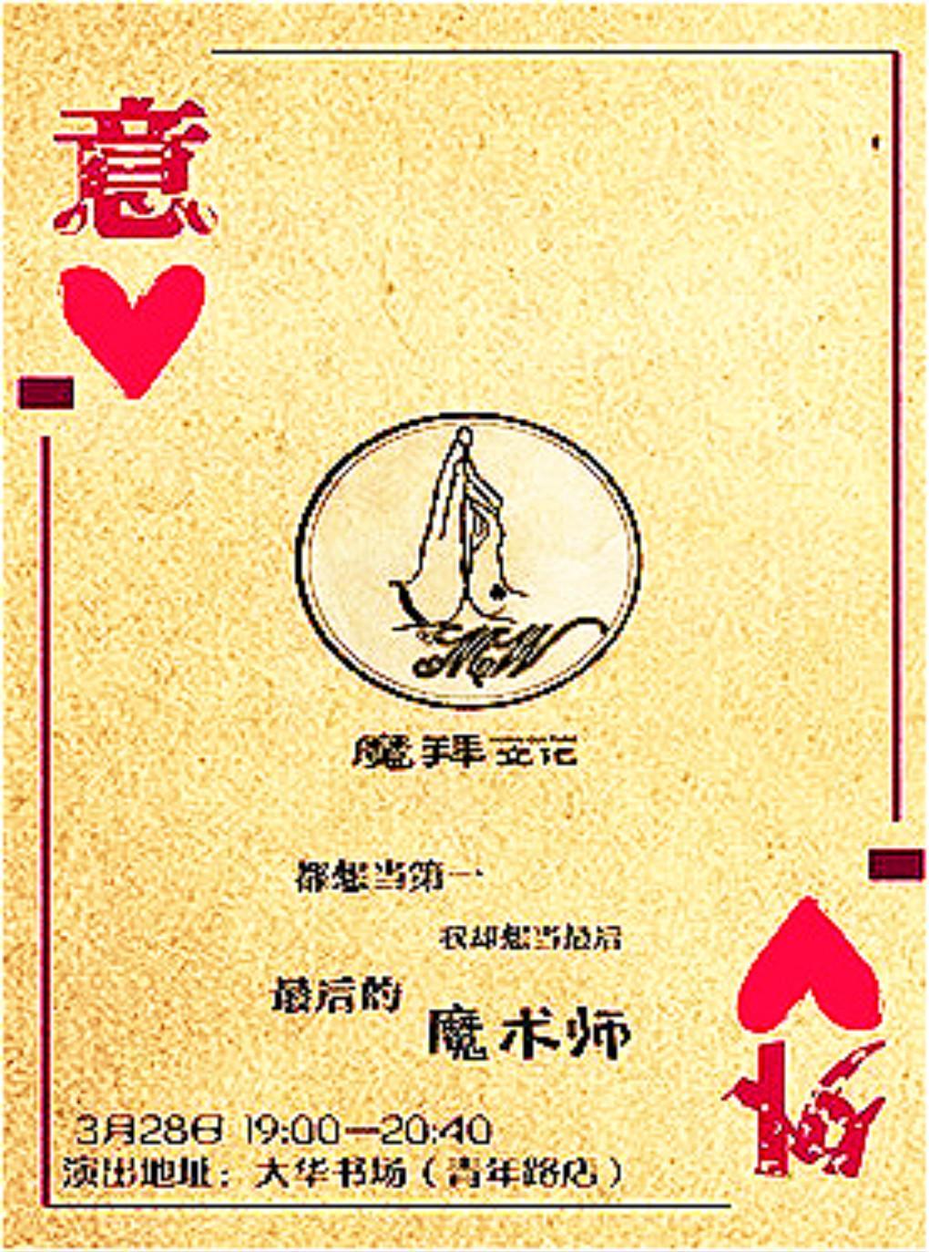 【杭州】魔术专场(大华书场)