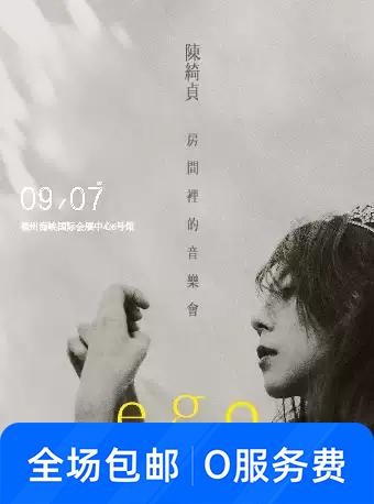 陈绮贞福州演唱会