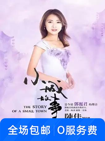 《小城故事》陈佳贵阳演唱会
