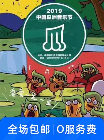 中国瓜洲音乐节