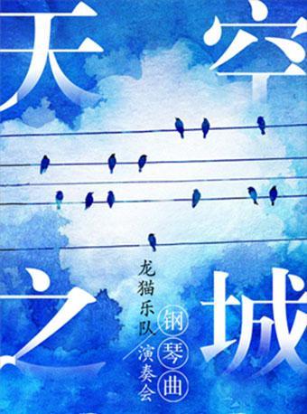 《天空之城》钢琴曲—龙猫乐队演奏会