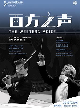 昆明聂耳交响乐团- 西方之声